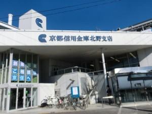 セミナー写真 京都信用金庫北野支店