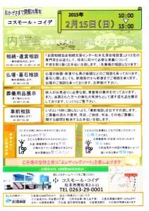 20150215北深志_相続・遺言相談会