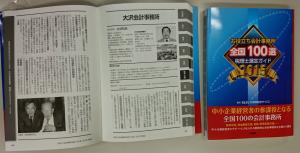 2015会計事務所100選_実務経営出版