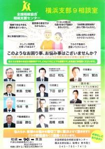 20150115横浜支部9相談室セミナーチラシ相談室