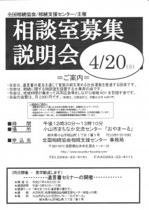 2015年4月20日 遺言書セミナー・相談室募集説明会 会場:栃木県小山市 「おやま~る」