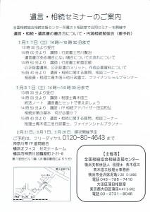 20150115横浜支部9相談室セミナー案内