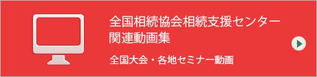 動画 相続協会関連動画集