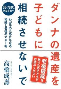 ダンナの遺産を子どもにそうぞくさせないで_髙橋成壽先生執筆本