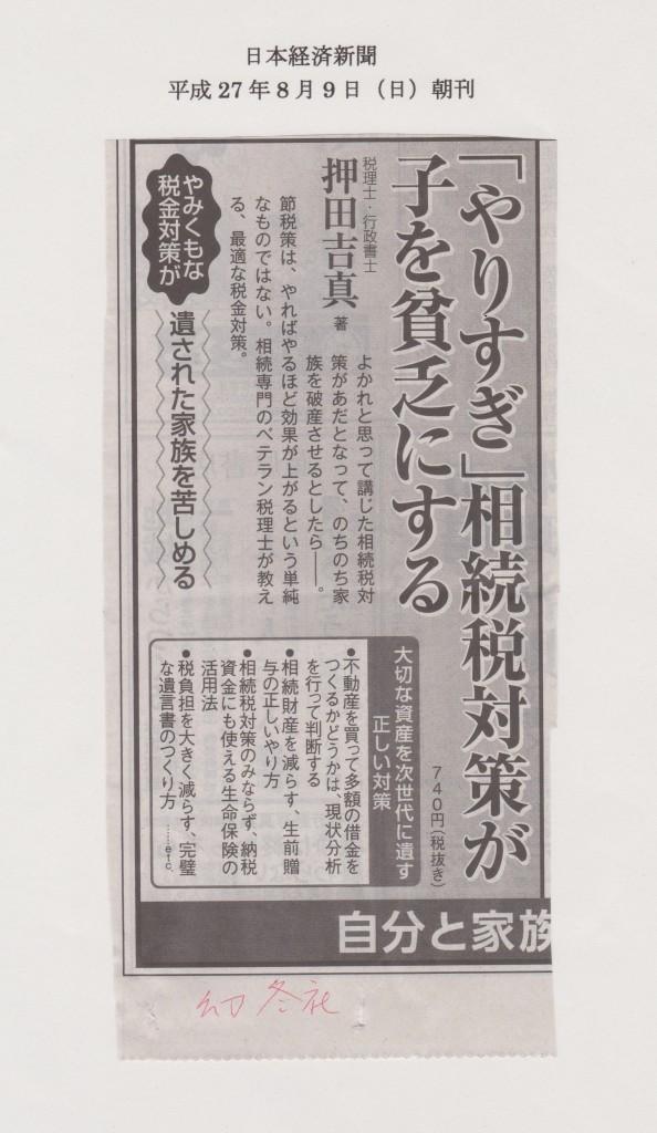 20150809日本経済新聞掲載