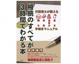 相続のすべてが3時間で分かる本_武井敦司先生執筆本