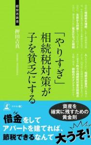 やりすぎ相続税対策が子を貧乏にする_押田吉真先生出版本