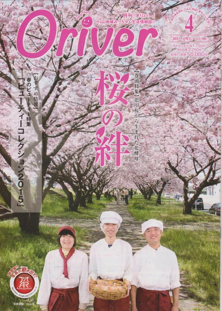 20150420栃木県南支部_情報誌広告