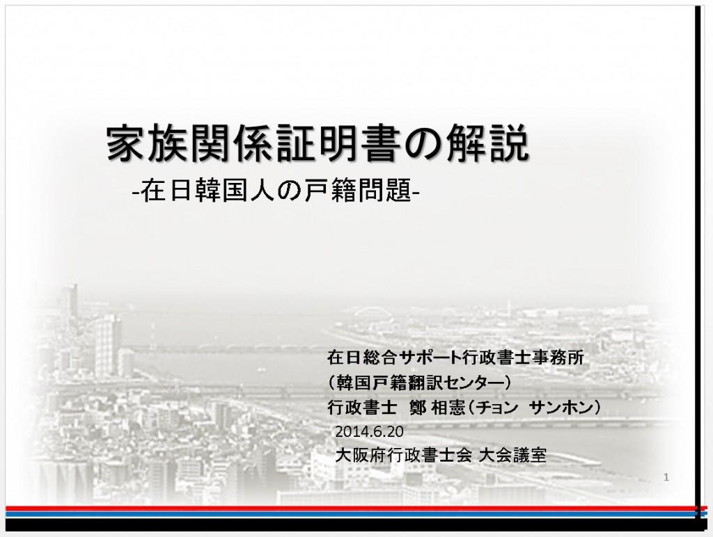 チョンサンホン先生 家族関係証明書の開設(在日韓国人の戸籍問題)