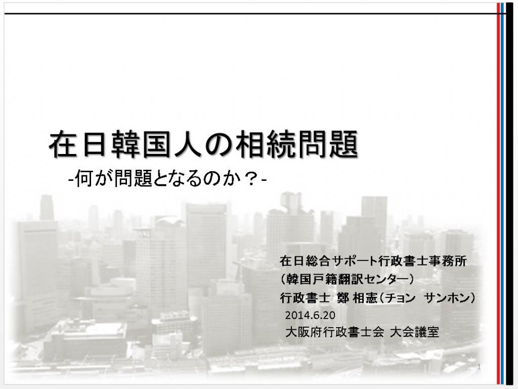 チョンサンホン先生 在日韓国人の相続問題(何が問題となるのか?)
