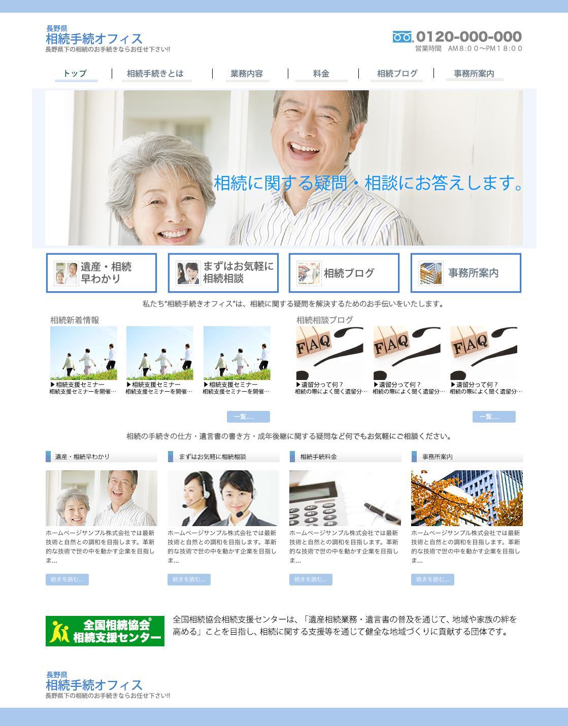 相続ホームページ