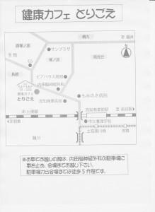6/12高知とりごえセミナー