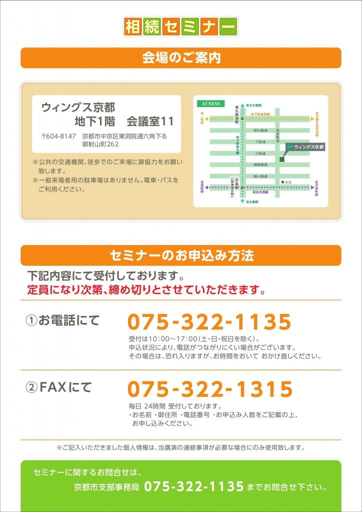 20150515中井康道先生セミナー案内チラシ2