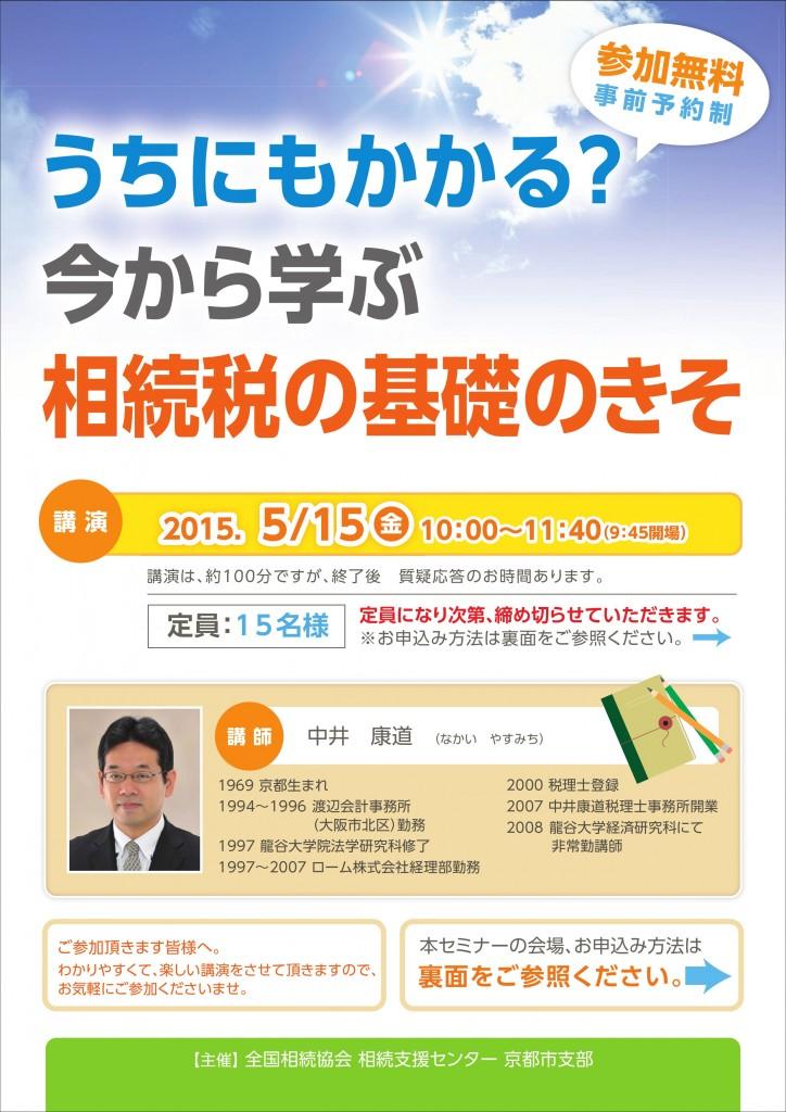 20150515中井康道先生セミナー案内チラシ