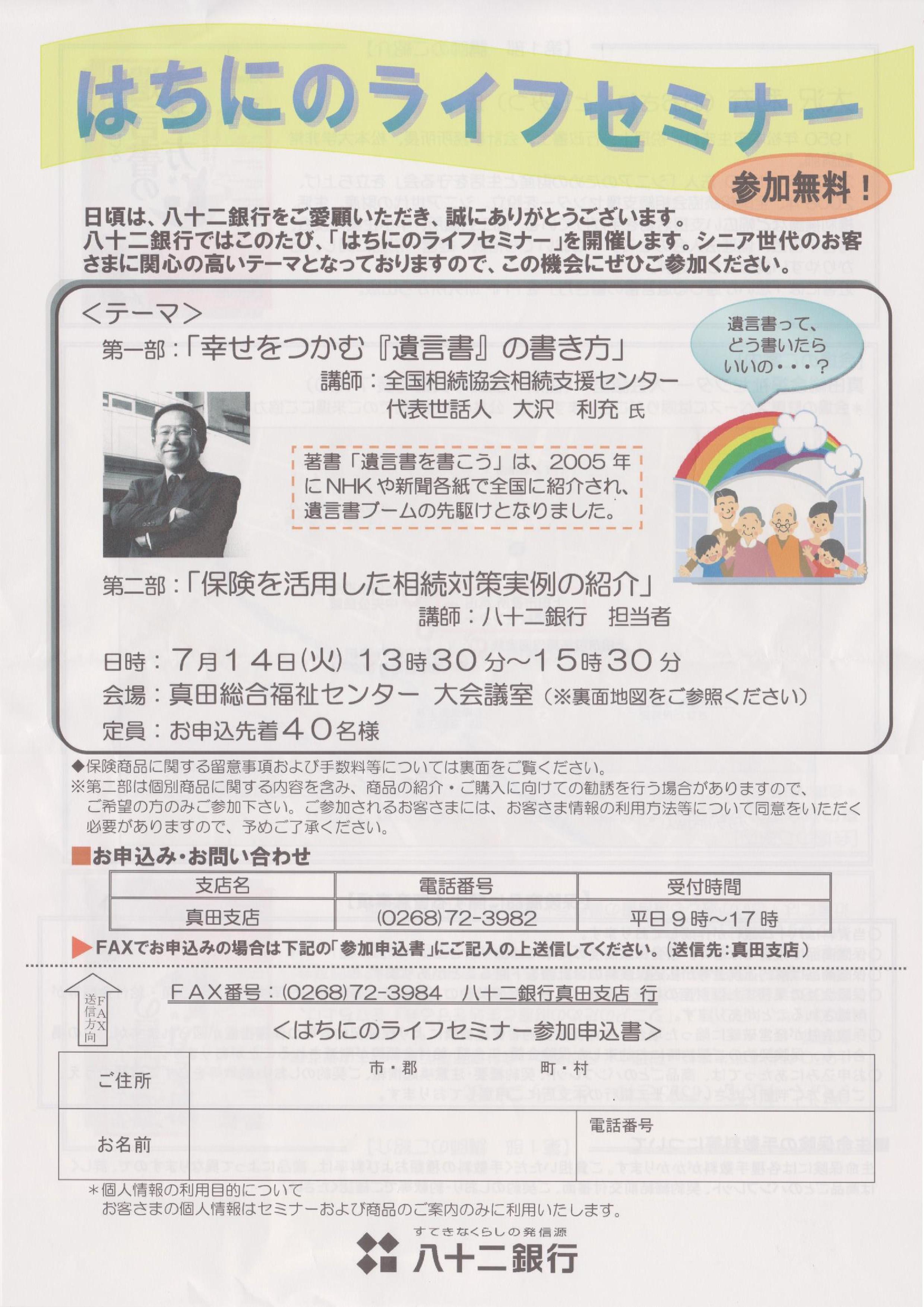 20150714八十二銀行セミナー真田支店_表面