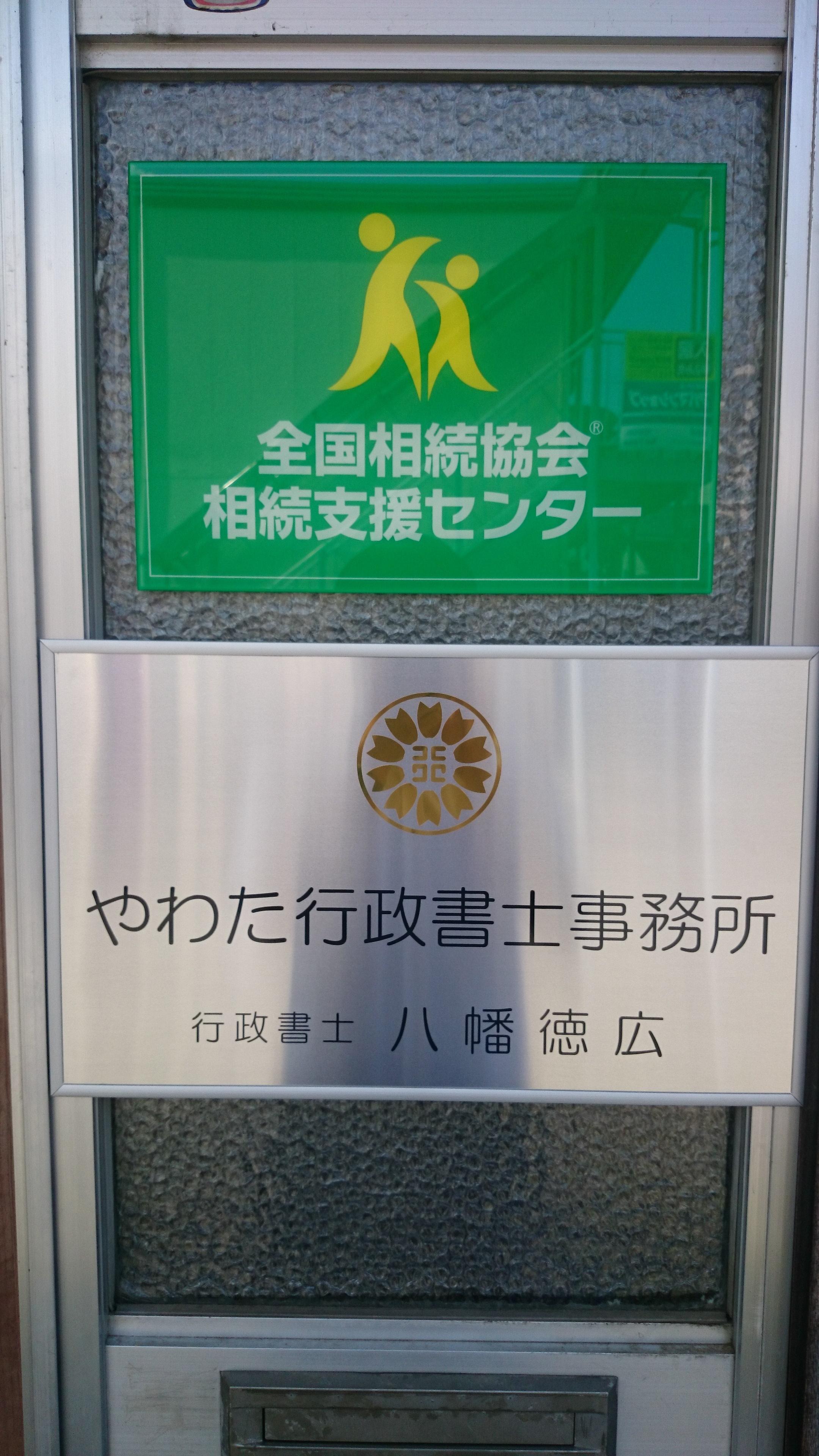 八幡徳広先生_事務所看板