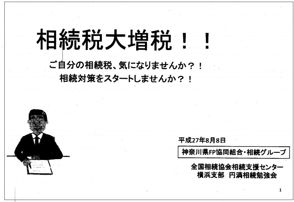 20150808青木信三先生_神奈川県FP協同組合での講演