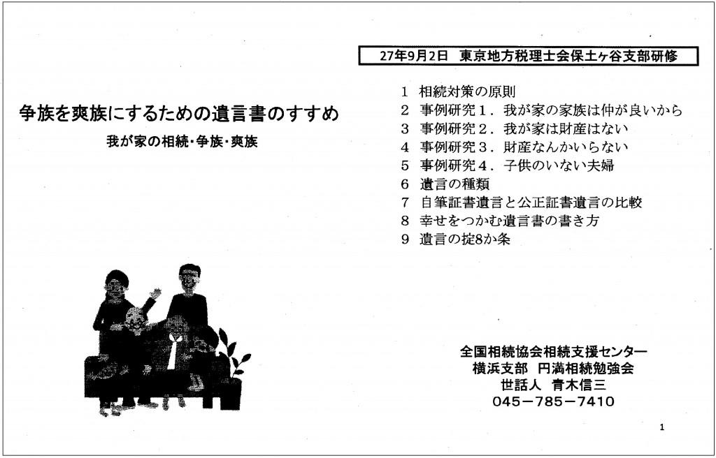 20150902青木信三先生_東京地方税理士会保土ヶ谷支部での講演