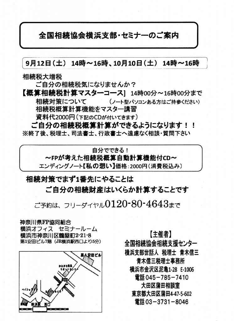 20150912・1010横浜支部セミナー開催案内