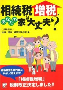 相続税増税 あなたの家は大丈夫?_髙橋雅和先生執筆本