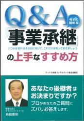 Q&A「事業承継」の上手なすすめ方_髙橋雅和先生執筆本
