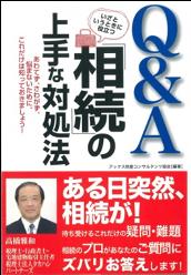Q&Aいざというときに役立つ「相続」の上手な対処法_髙橋雅和先生執筆本