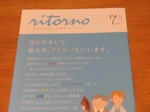 リトルノとは・創刊7月号