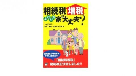 相続税増税_髙橋雅和先生執筆本_アイキャッチ画像