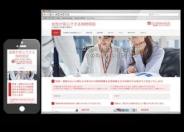 小城麻友子税理士事務所様ホームページ2