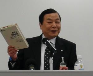相続業務事例発表_磯村修司先生