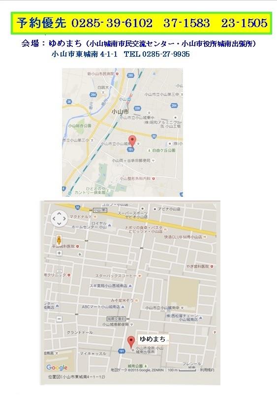 相続相談会_栃木県南支部11・12月開催案内2