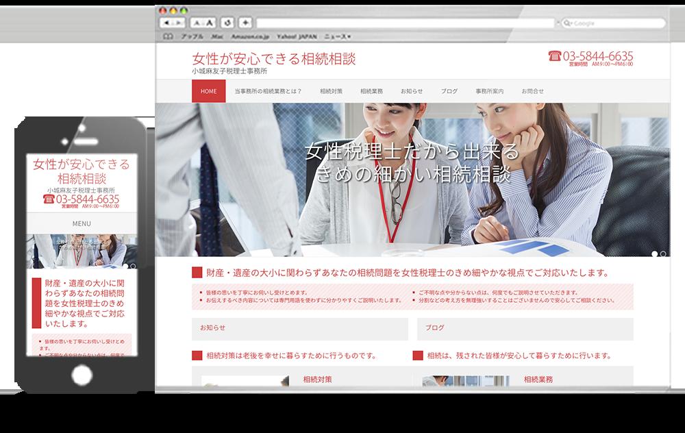小城麻友子税理士事務所様ホームページ