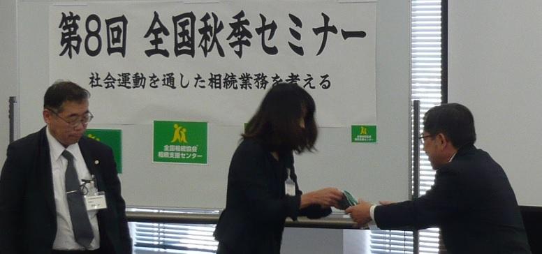 相続協会第8回セミナー愛知県三河支部代表_矢野快子先生