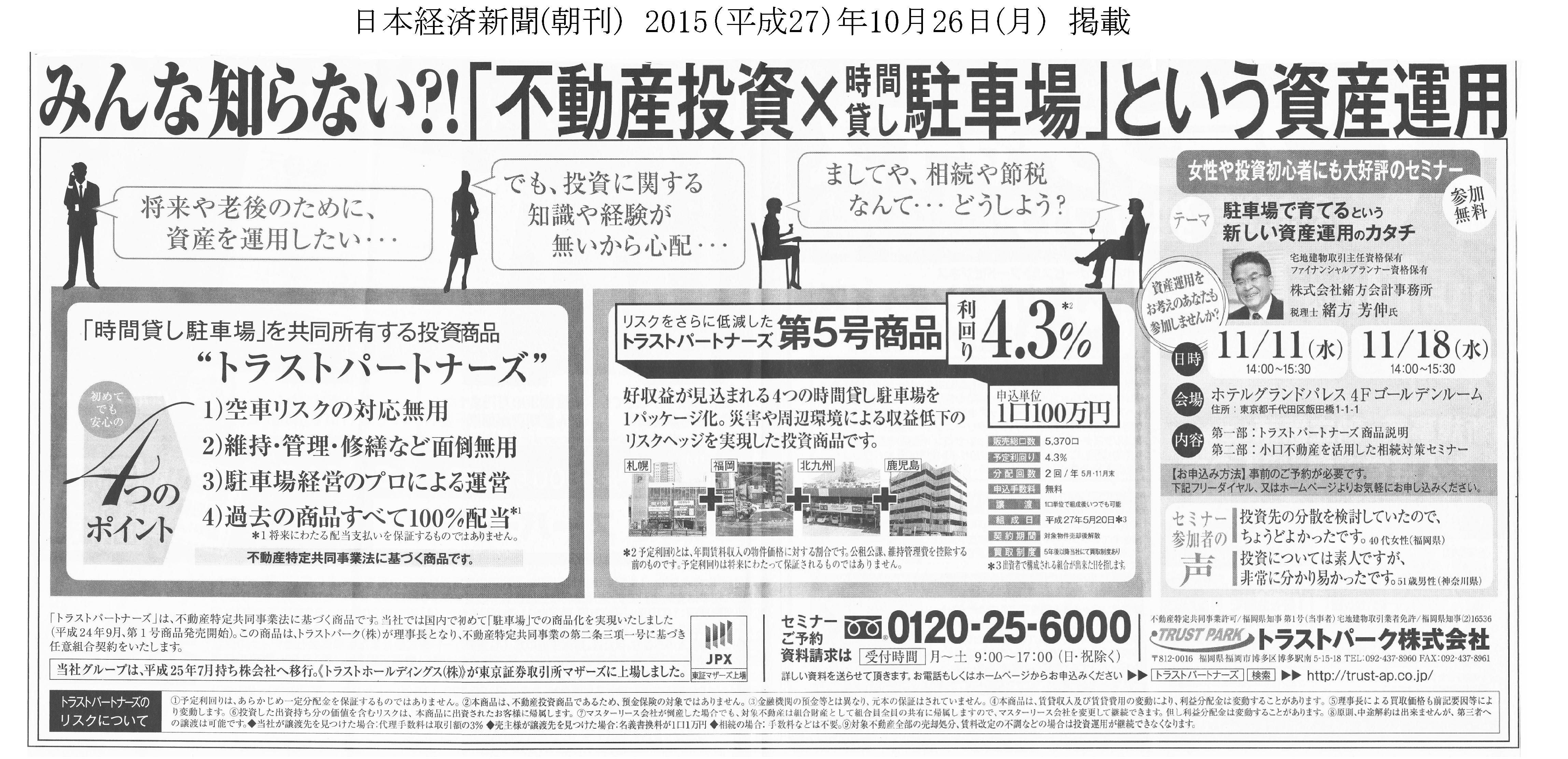 20151026日本経済新聞朝刊_緒方芳伸先生セミナー広告
