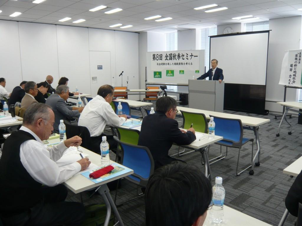 第8回セミナー堀田力先生講演