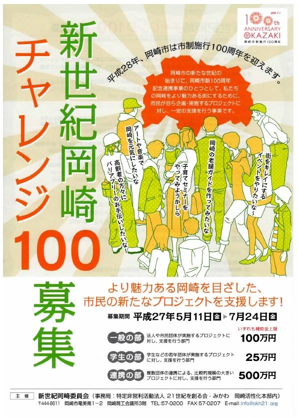 愛知県三河支部:新世紀岡崎チャレンジ100募集要項P1