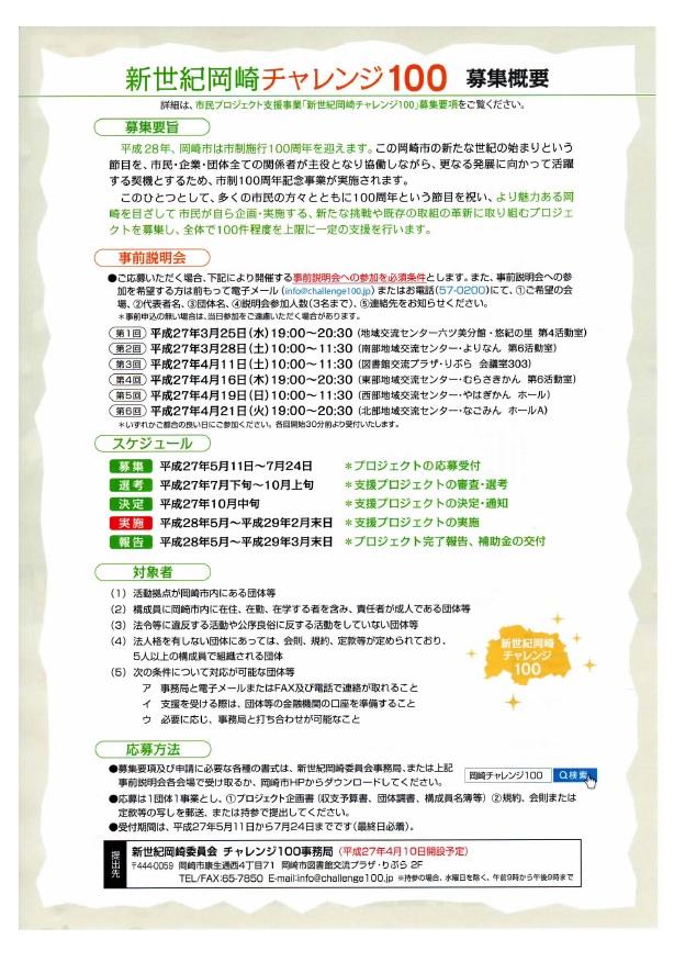 愛知県三河支部:新世紀岡崎チャレンジ100募集要項P2