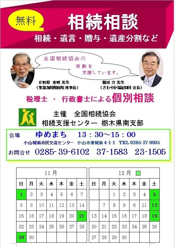 相続相談会_栃木県南支部11・12月開催案内1