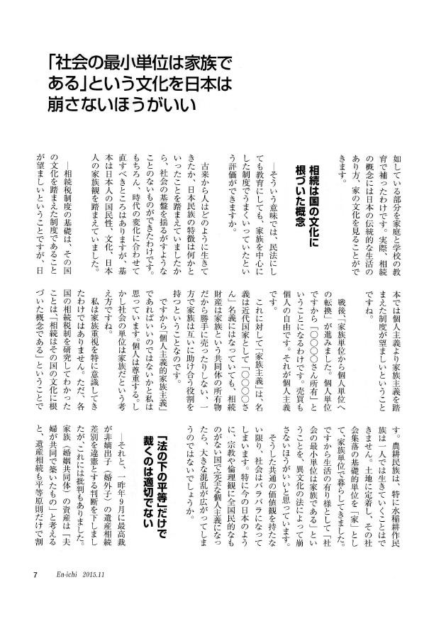 小野塚久枝先生En-ichi教育雑誌圓一のインタビュー記事p7
