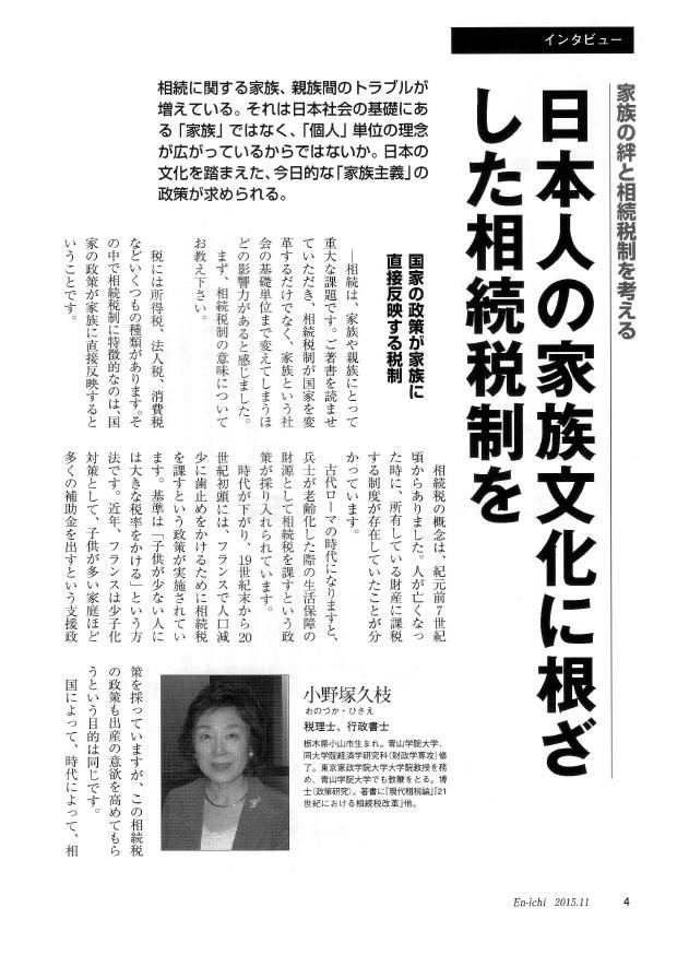 小野塚久枝先生En-ichi教育雑誌圓一のインタビュー記事p4