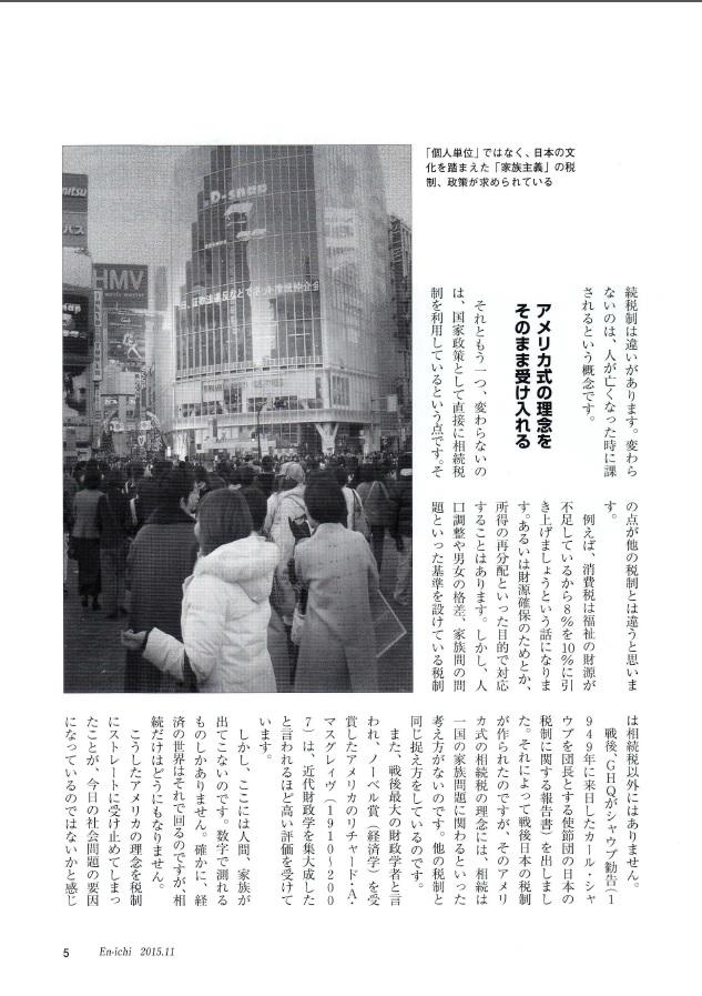 小野塚久枝先生En-ichi教育雑誌圓一のインタビュー記事p5