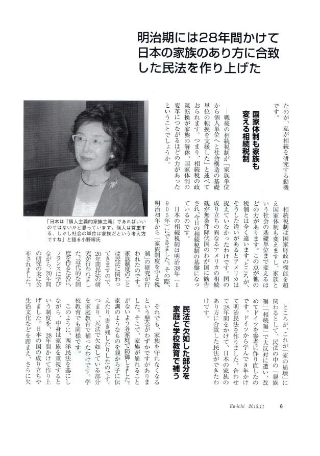 小野塚久枝先生En-ichi教育雑誌圓一のインタビュー記事p6