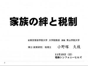 小野塚久枝先生_世界平和大使協議会_講演資料1