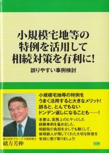 小規模宅地等の特例を活用して相続対策を有効に!誤りやすい事例検討_緒方芳伸先生執筆本