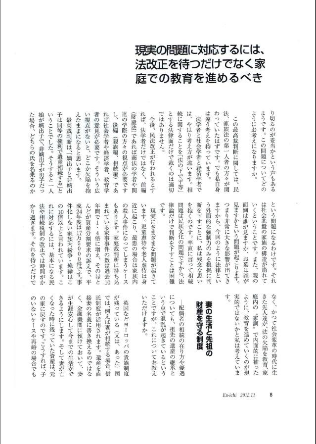 小野塚久枝先生En-ichi教育雑誌圓一のインタビュー記事p8