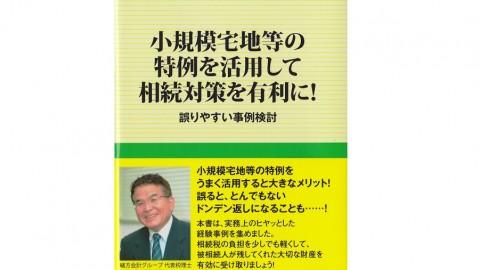 小規模宅地等の特例を活用して相続対策を有効に!_緒方芳伸先生執筆本