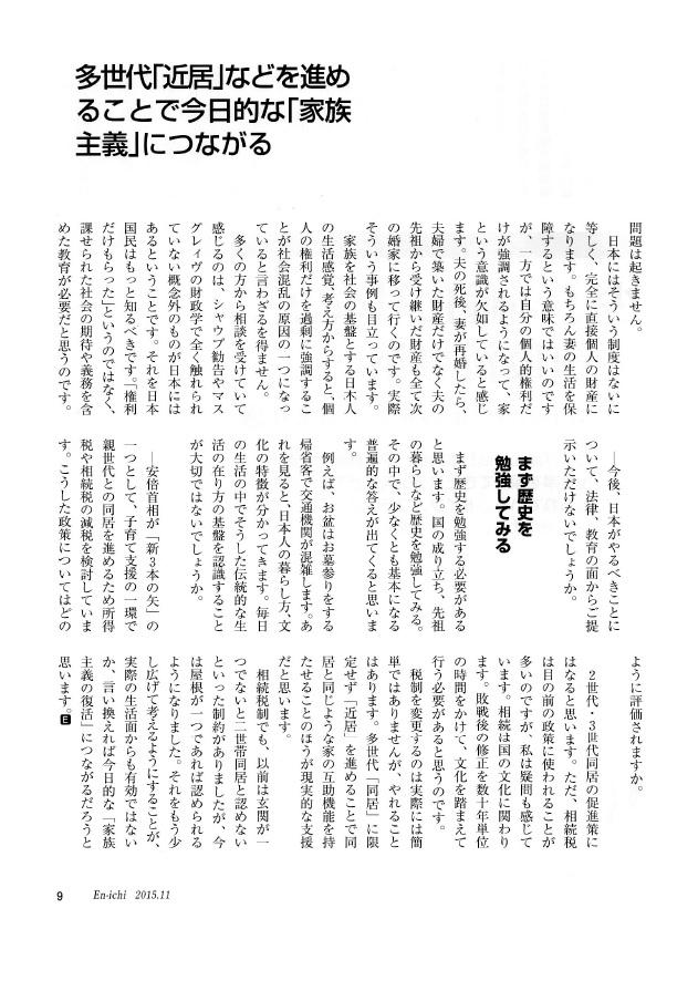 小野塚久枝先生En-ichi教育雑誌圓一のインタビュー記事p9