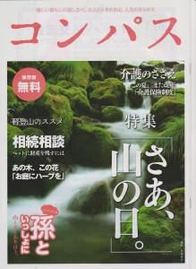 雑誌コンパスvol5表紙