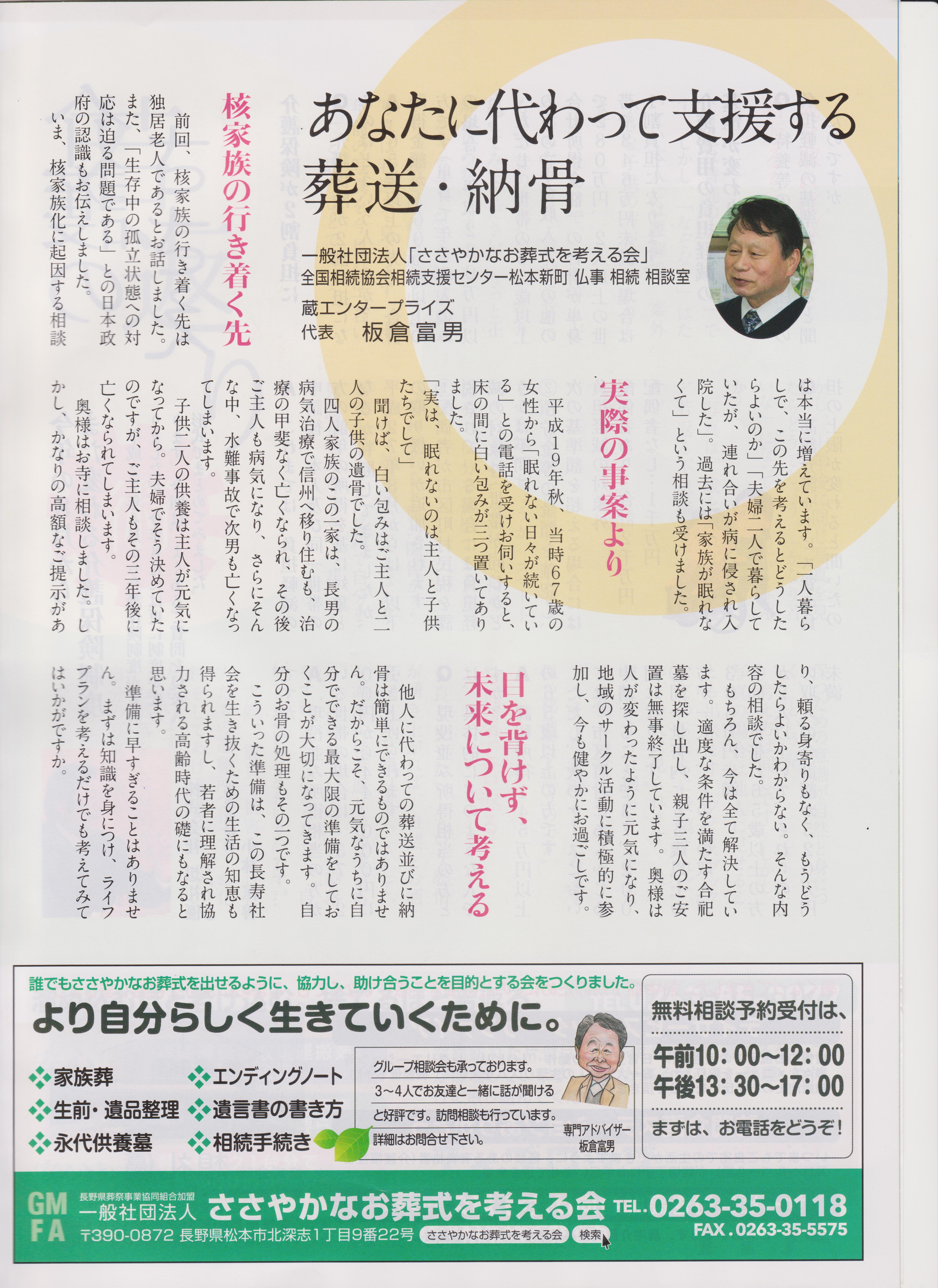 コンパスvol5_記事_板倉富男先生