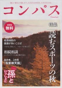 雑誌コンパスvol6表紙